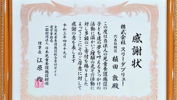 日本児童養護施設財団様より弊社代表が表彰されました