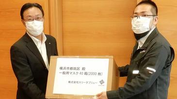 横浜市都筑区にマスク1万枚を寄贈いたしました