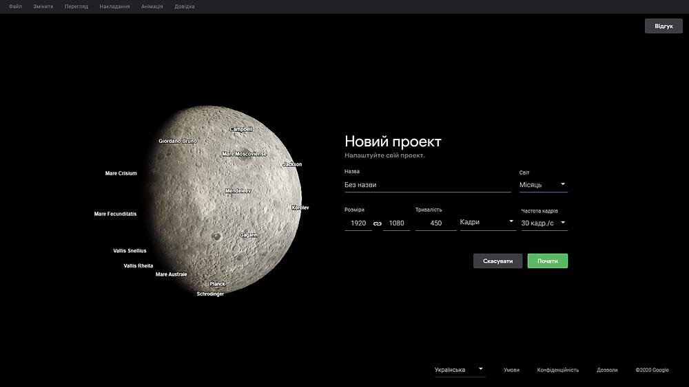 Google Earth Studio. Початок роботи