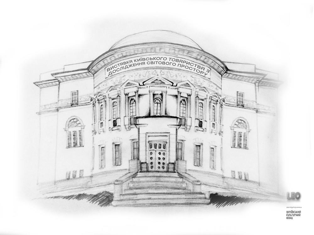 Будинок, де проходила виставка Київського товариства з дослідження світового простору