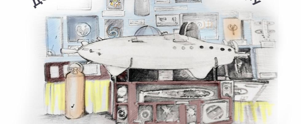 Перша космічна виставка