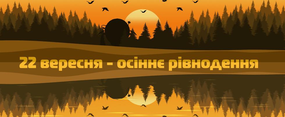 осіннє рівнодення