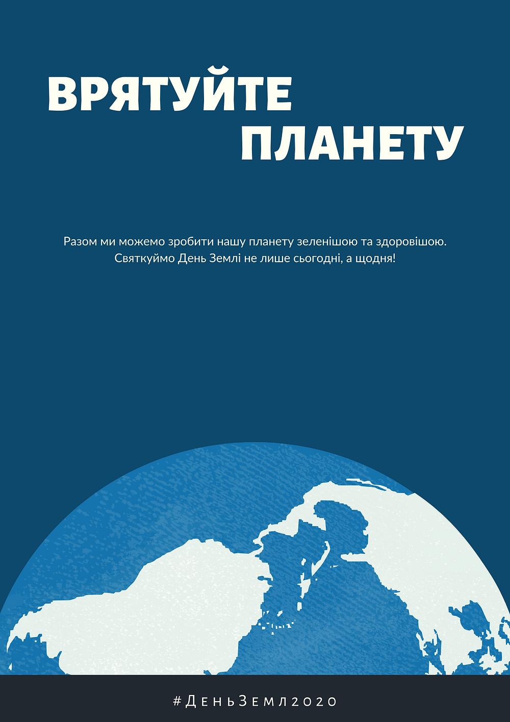Постер, День Землі