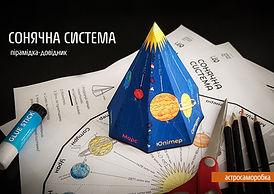 Solar_system_ad.jpg