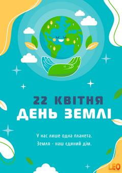 День Землі - листівка
