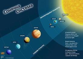 Planets_2.jpg