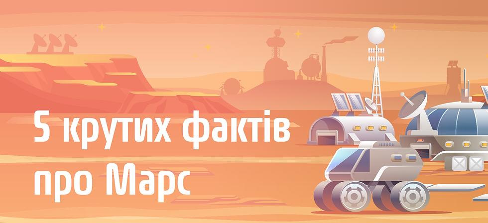 Mars_banner_no_logos.png