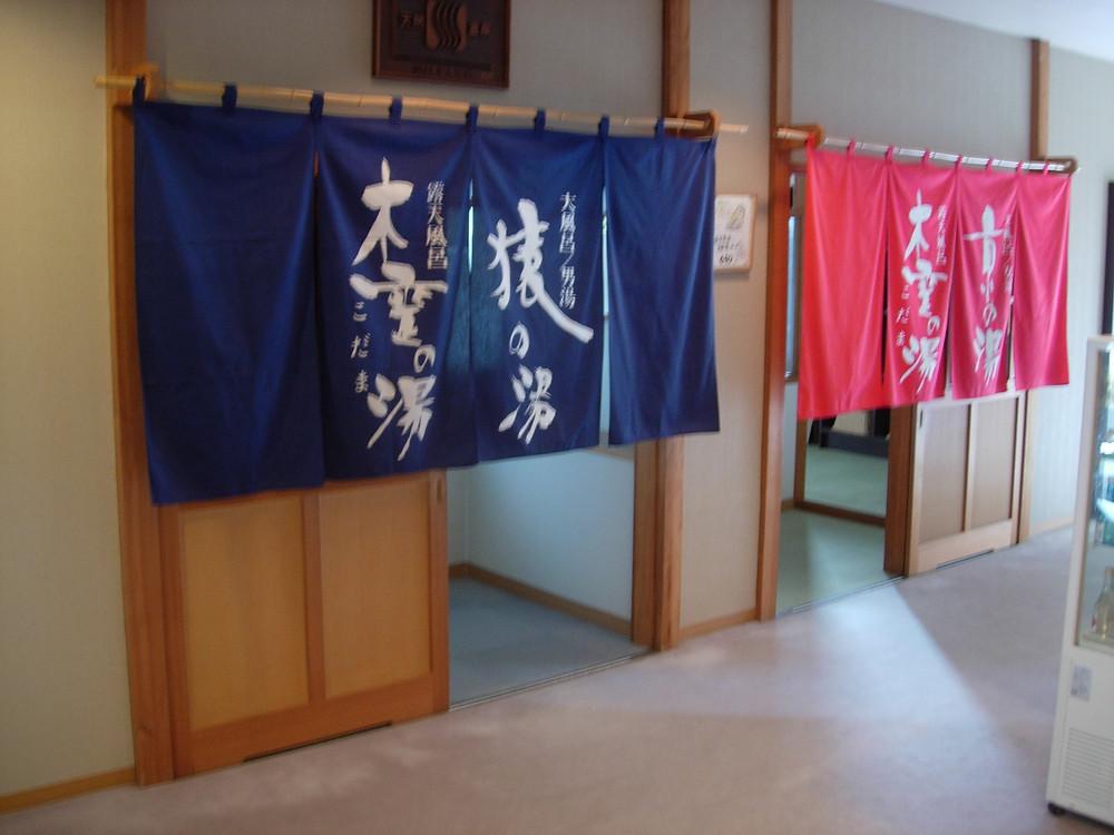 Entrata degli Onsen