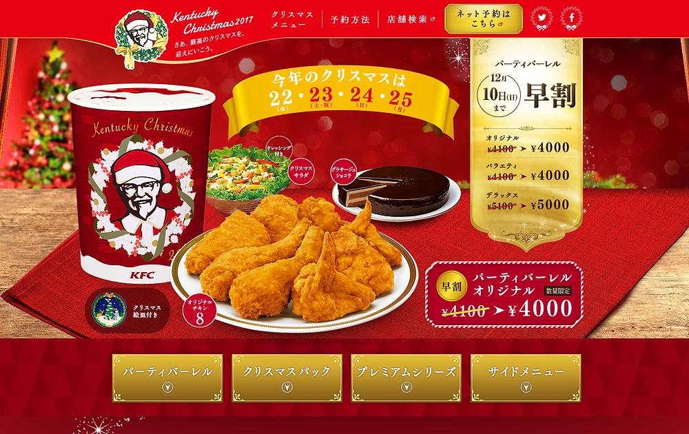 Menù di natale al KFC in Giappone