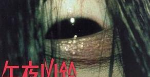 L'Horror giapponese: tra film, videogiochi, anime e arte