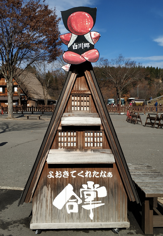 La mascotte Sarubobo in posa