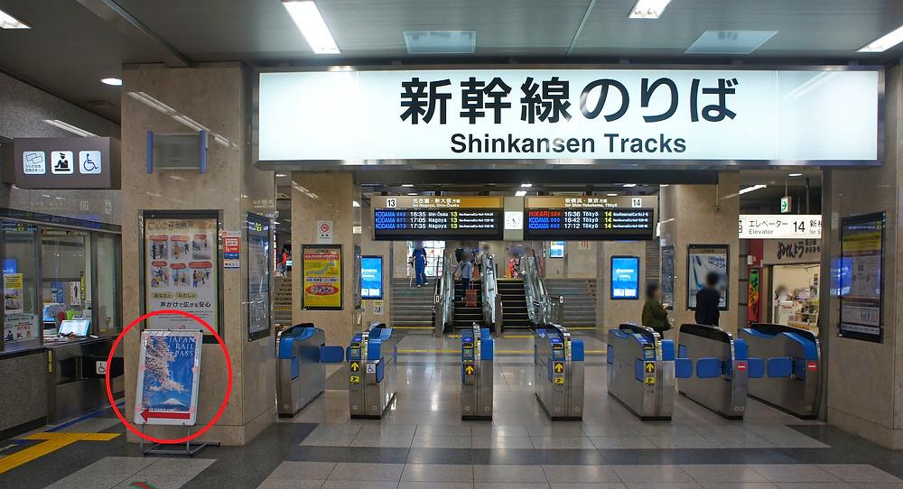 Interno della stazione degli Shinkansen
