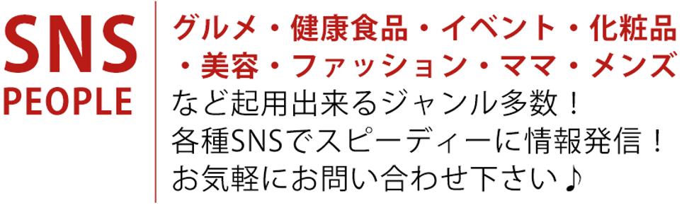 sns_people