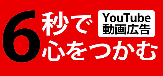 YouTube動画広告