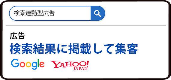 検索連動型広告.jpg