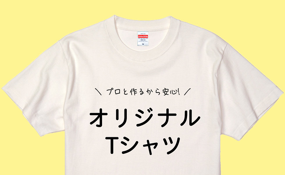 プロと作るオリジナルTシャツ