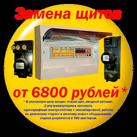 Замена щита и автоматов. 6800 рублей..png