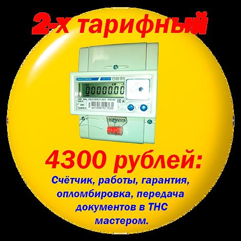 Двухтарифный счетчик. 4300 рублей..png