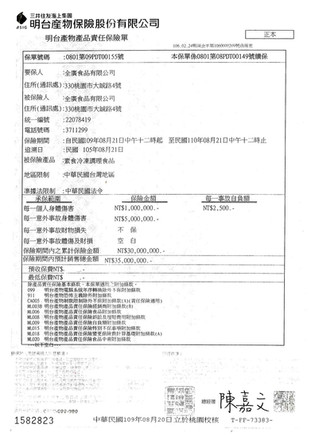 產品責任險_1100821-01_s.jpg