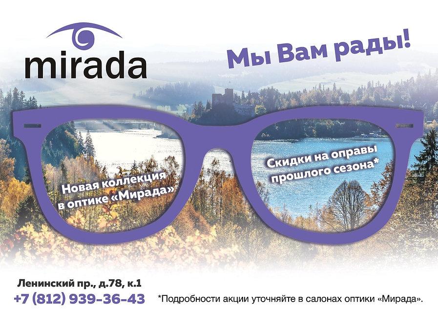 mirada_105x148_lico_autumn_preview.jpg