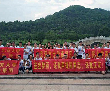 CHINA - Solidarity with the detained activists and supporters of the Jasic workers!