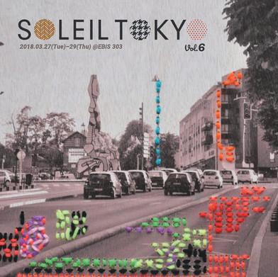 合同展示会(SOLEIL TOKYO)に出展いたします