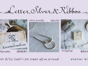 Letter,Silver,&Ribbon @アトリエ木里