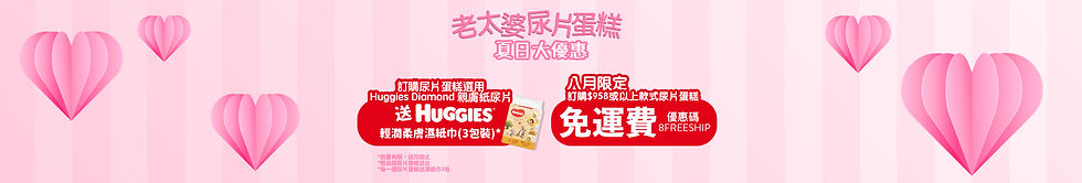 lotaipo_huggies wipes promotion-已修復.jpg