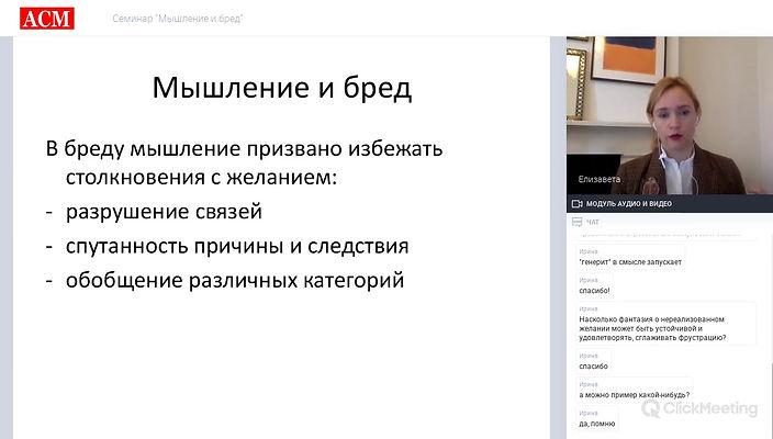 """Эпизод онлайн семинара """"Мышление и бред"""", февраль 2020"""