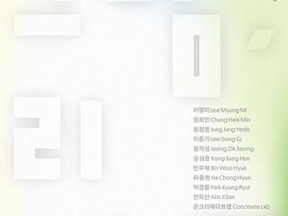 경기도 미술관 그룹전시
