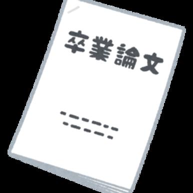 堀江先生ゼミ、大西先生ゼミ卒論発表会