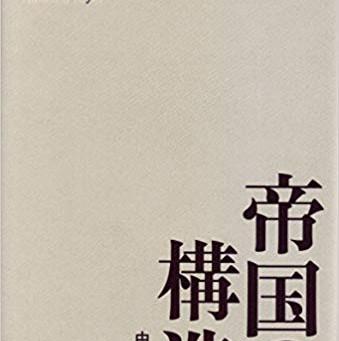 柄谷行人(2014)『帝国の構造: 中心・周辺・亜周辺』青土社。