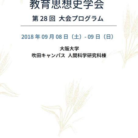 第28回教育思想史学会@大阪大学