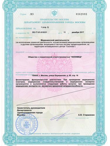 Лицензия ФИЛИМЕД 11.12.2017_Страница_3.j