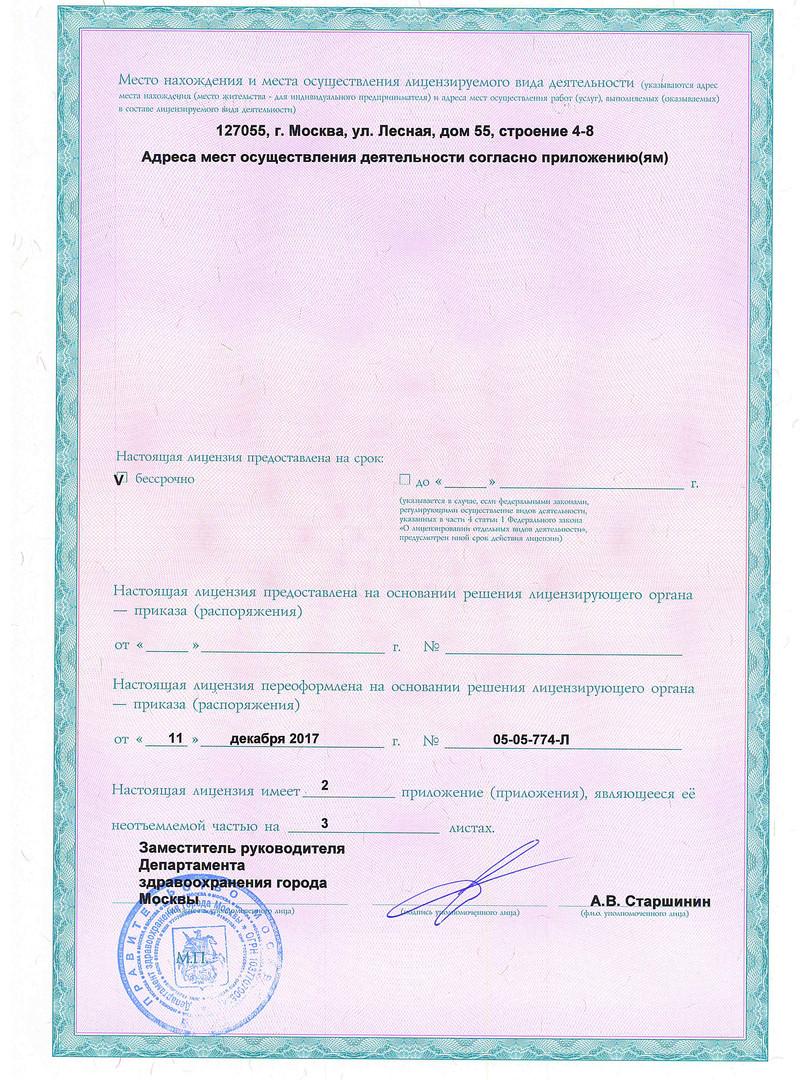 Лицензия обр. сторона.jpg
