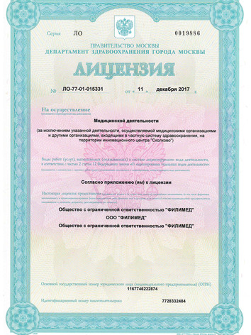 Лицензия ФИЛИМЕД 11.12.2017_Страница_1.j