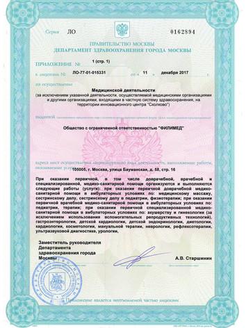 Лицензия ФИЛИМЕД 11.12.2017_Страница_2.j