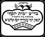 Kosher Beit Yosef.png