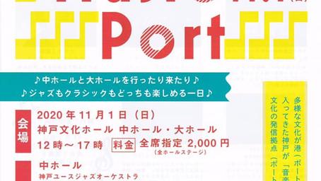 【出演情報】KOBEミュージックポート~秋の音楽祭~