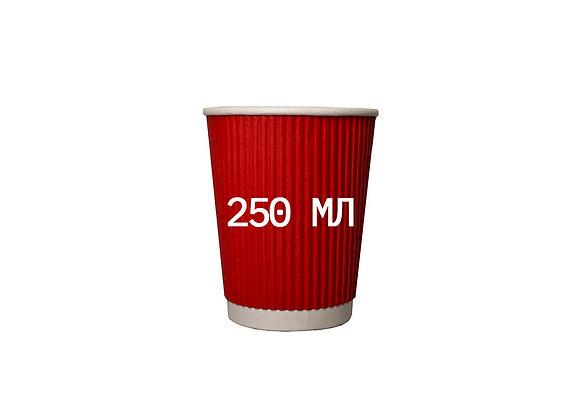 СТАКАН ГОФРИРОВАННЫЙ 250 МЛ, ШТ
