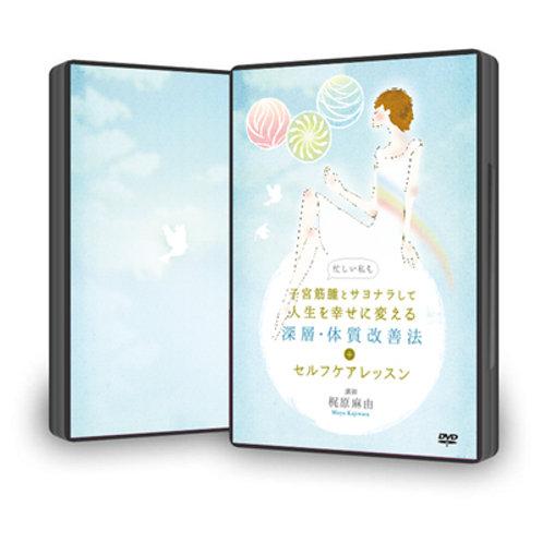 子宮筋腫とサヨナラ 深層・体質改善法DVD