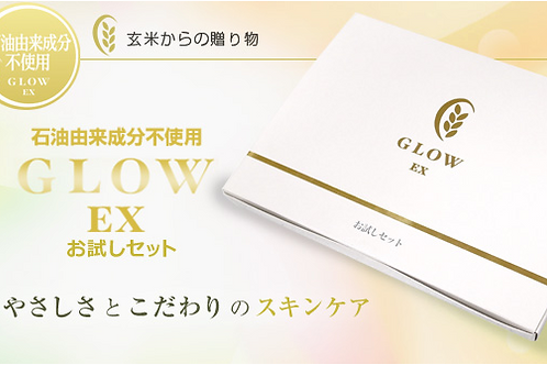 【定価】グローEXお試しセット