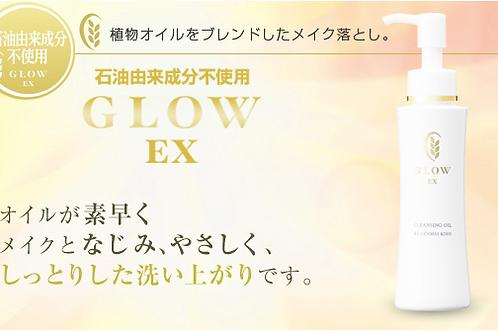 【定価】グローEXクレンジングオイル