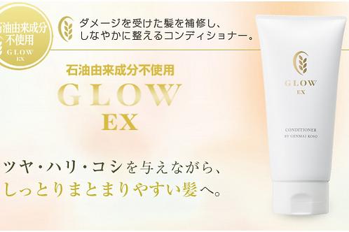 【会員】グローEXコンディショナー