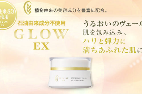 【定価】グローEXエモリエントクリーム