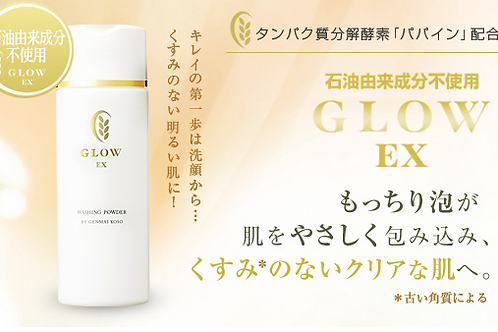 【会員】グローEXウォッシングパウダー