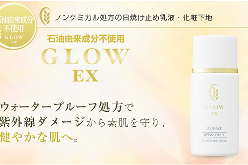 【会員】グローEX UVクリーム