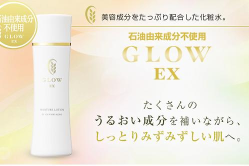 【定価】グローEXモイスチャーローション