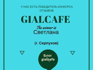 Конкурс отзывов Gialcafe | результаты