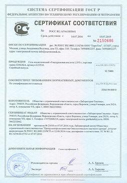 Сертификат Гиалика, сертификат геалика, косметика сертификат ГОСТ